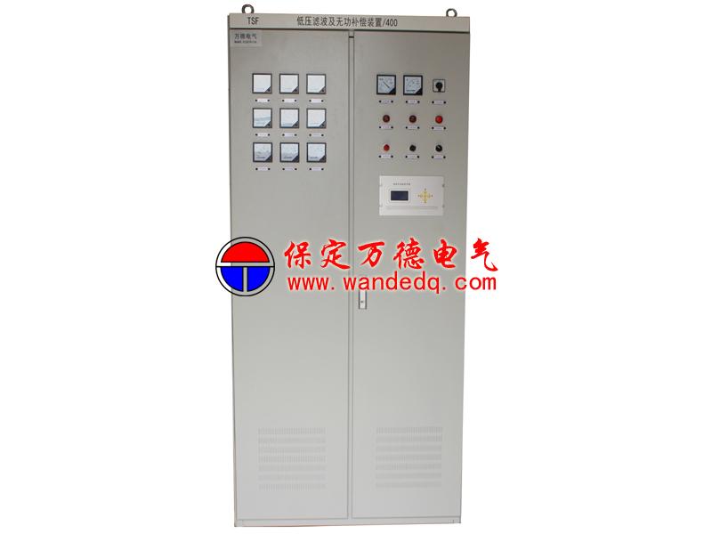 低压滤波及无功补偿装置-400型